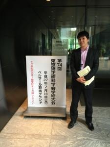 (ブログ) 「第74回東京矯正歯科学会に参加しました。」1