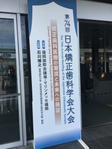 (写真) 第74回日本矯正歯科学会in福岡に参加しました。1